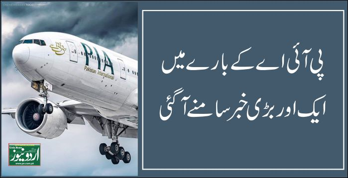 PIA, No more privatization